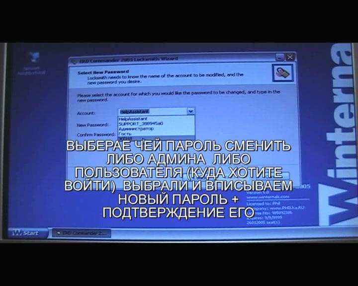 Взлом пароля администратора и пользователя при входе в WINDOWS XP