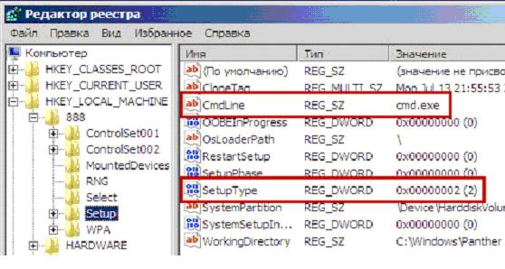 Забыл пароль администратора Windows 7, как взломать? - Windows 7. Устан